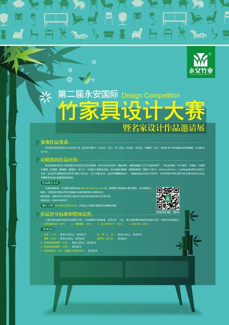 竹家具设计大赛海报